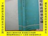 二手書博民逛書店罕見電影說明書彙編(1982.2)5272 山西省電影公司編 山