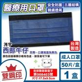 (雙鋼印) 涔宇 撞色系列 成人醫用口罩 醫療口罩 (西部牛仔) 50入/盒 (台灣製造 CNS14774) 專品藥局