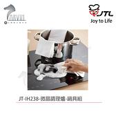 《喜特麗》JT-IH238 IH微晶調理爐+鍋具組 220V