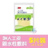 3M 人工皮親水性敷料 10x10cm 薄款 (5片/包) 滅菌 人工皮【生活ODOKE】