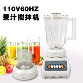 110V伏攪拌機塑料杯榨汁研磨果汁機1.5專用igo 薔薇時尚