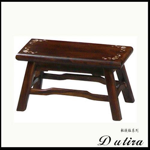 莫菲思【杜提拉】鑲貝實木直腳中凳(HV-005)2入 餐桌椅.椅子.板凳