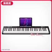 電子琴 便攜式智慧電子琴多功能成人兒童初學者入門61鍵專業教學琴T
