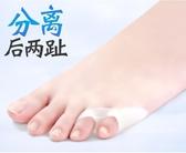 分趾器 小腳趾內翻分趾器 小拇指外翻矯正 保護套拇外翻重疊趾分離器 現貨快出