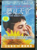 挖寶二手片-P16-064-正版DVD*電影【聽見天堂】-影展片