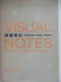 【書寶二手書T7/藝術_KJ3】視覺筆記_諾曼.克勞