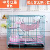 貓籠 貓籠子折疊家用貓籠別墅小號二層貓籠三層特大號四層貓舍貓籠房子