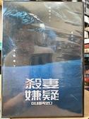挖寶二手片-0B04-908-正版DVD-韓片【殺妻嫌疑】-李施彥 安內相 王智慧(直購價)