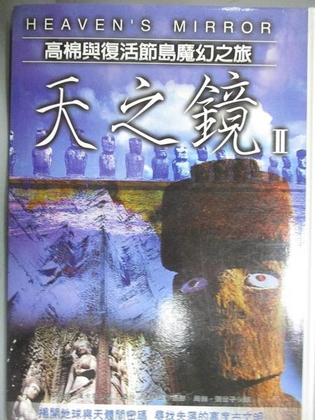 【書寶二手書T5/科學_BKH】天之鏡II-高棉與復活節島魔幻之旅_葛瑞姆.漢卡克/著
