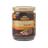 里仁巧克力醬250g杏仁角的堅果顆粒在滑順的巧克力醬  備貨需較長時間 耐心等候
