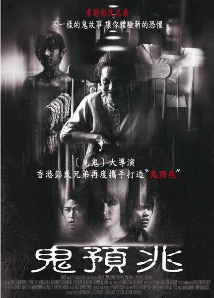 鬼預兆 DVD(購潮8)
