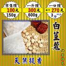 SA121【白荳蔻の香料包(食品)►60...