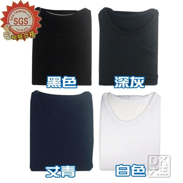 男圓領 高彈力刷毛保暖衣 發熱衣 ~DK襪子毛巾大王