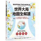 世界大局.地圖全解讀 Mapping the World