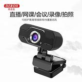 視訊攝影機高清會議網路直播攝像頭USB帶麥克風360度免驅台式電腦 【快速出貨】