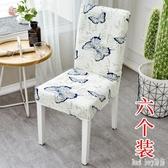 家用簡約椅墊套裝餐椅套歐式通用凳子套彈力酒店餐桌椅子套罩布藝 QQ12028『bad boy時尚』