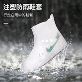 雨靴 出門神器女學生透明雨鞋套便攜式簡易防水軟膠鞋子 綠光森林