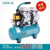 空壓機 無油靜音空壓機高壓沖氣泵木工空噴漆氣壓縮機小型打氣泵220V  萌萌小寵