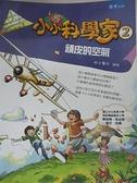 【書寶二手書T1/少年童書_KNI】小小科學家2:頑皮的空氣_紙上魔方