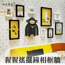 猩猩搖擺鐘相框牆 大猩猩鐘擺時鐘 動物組合相框 掛牆式相框組合-時光寶盒8460