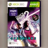 【XB360原版片】☆ XBOX 360 舞動全身2 ☆中文版全新品【實體光碟 Kinect專用】台中星光電玩