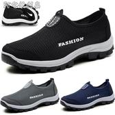 (快出)透氣網鞋男鞋軟底休閒健步鞋中年人鞋戶外運動鞋夏天