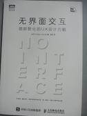 【書寶二手書T1/電腦_ILD】無界面交互:潛移默化的UX設計方略_(美)戈爾登·克里希那