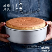 圓形戚風蛋糕模具8-10寸模烘焙工具活底陽極烤箱家用烘培 JY8876【潘小丫女鞋】