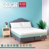 床的世界 QQ眠 雙人特大床墊/上墊 6 * 7 尺