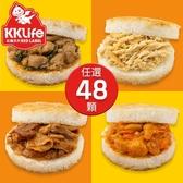 (加贈3顆)【KK Life-紅龍免運組】香Q米漢堡48顆組(9種口味可任選)