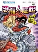 (二手書)X恐龍探險隊Ⅱ恐龍人崛起