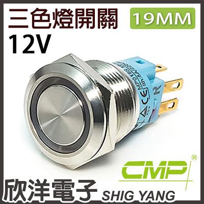 19mm不鏽鋼金屬平面三色環形燈無段開關 DC12V / S1901A-12RGB 紅綠藍三色光 CMP西普