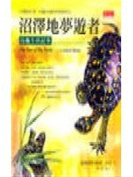 (二手書)沼澤地夢遊者-烏龜生活記事