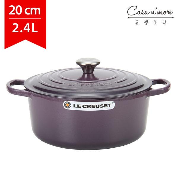 【無紙盒商品】Le Creuset 新款圓形鑄鐵鍋 湯鍋 燉鍋 炒鍋 20cm 2.4L 黑醋栗 法國製
