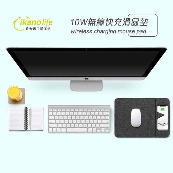 10W無線快速充電滑鼠墊_筆電、桌機滑鼠墊_無線快充