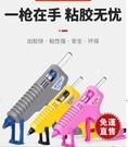 膠槍家用兒童手工制作幼兒園膠搶膠水膠條膠棒熱容電熱溶熱熔膠槍   【全館免運】