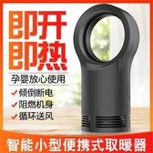 USB暖風機 創意迷你空調手持便攜宿舍辦公室小型制冷usb充電無葉風扇暖風機 雙十二