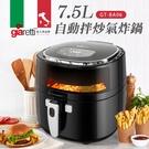 送不鏽鋼調味罐4件組【義大利Giaretti珈樂堤】自動拌炒氣炸鍋 GT-BA06