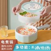 迷你多功能電煮鍋單人鍋便攜式小型蒸煮一體萬能鍋110v小家電美國 wk10309
