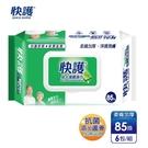 【快護】蘆薈潤膚加厚保濕潔膚濕紙巾-長照護理皮膚滋養(85抽x6包)