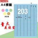 【longder龍德】203格 LD-8...