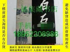 二手書博民逛書店【罕見】日文版 《白石》1960年齊白石畫展 須磨彌吉郎(Yak