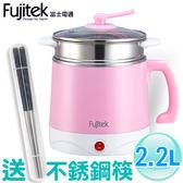 Fujitek 2.2L 美食快煮鍋 附蒸籠 (年菜料理包 泡麵 小火鍋 小電鍋 尾牙獎品禮品 推薦)