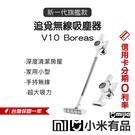 小米米家 追覓手持吸塵器V10(加贈原廠落地支架)