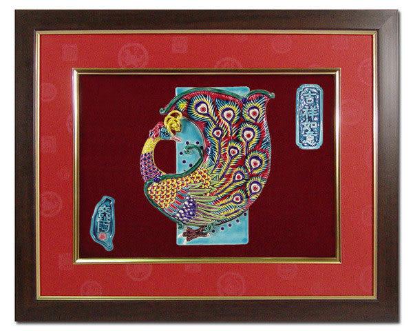 鹿港窯-台灣國寶交趾陶開運裝飾壁飾-立體框【 L孔雀開屏  】
