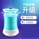家電創意商用捕蚊燈客廳蚊子滅蚊燈家用驅蚊子神器捕蠅器滅蚊捕蚊