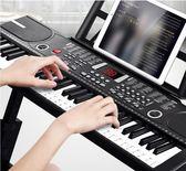 星朗電子琴多功能入門兒童成人幼師初學者專用61鋼琴鍵專業88   圖拉斯3C百貨