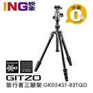 【24期0利率】Gitzo GK0545T-82TQD 贈原廠綁帶 eXact 公司貨