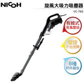 日本NICOH 旋風大吸力有線吸塵器 VC-760