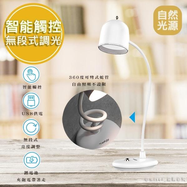 【NAKAY】KINYO充插兩用觸控式LED檯燈書桌燈(NLED-531)角度百變/手電筒